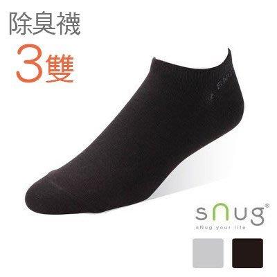 【SNUG健康除臭襪】時尚船襪-3雙特惠組 【曼曼小舖】