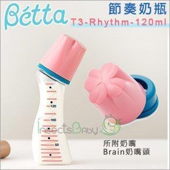 ✿蟲寶寶✿【日本Dr.Betta】日本製 可愛清新節奏 防脹氣奶瓶 Tritan材質 Brain - T3 120ML