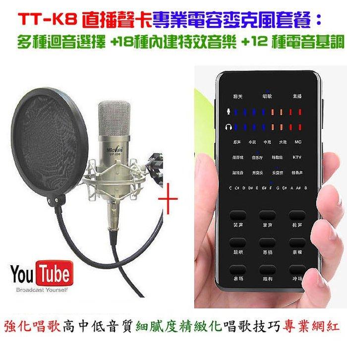 要買就買中振膜 非一般小振膜 收音更佳 TT-K8直播聲卡手機直播+up890電容式麥克風+防噴網+支架送166種音效