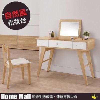 HOME MALL~羅德尼3.5尺掀鏡化妝台+椅 $9650~(雙北市免運)8C~(歡迎來電詢問)