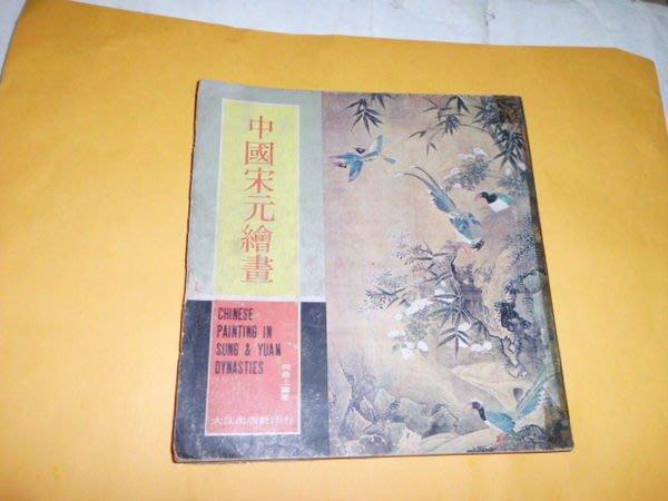 憶難忘書室☆大江出版社印行/何恭上編著--中國宋元繪畫共1本