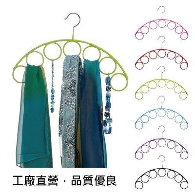 絲巾衣架 7格圓圈環形衣架 領帶架 皮帶收納衣架 創意造型衣架