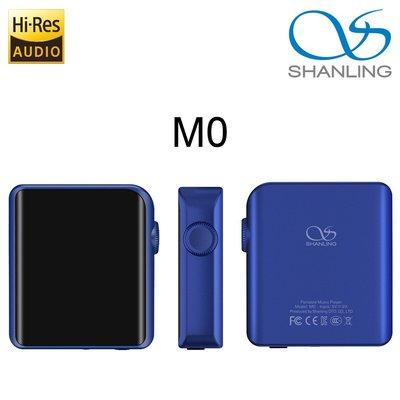 【音樂趨勢】SHANLING山靈 M0無損音樂播放器-藍色(原價4200元 首批購買價3990元)