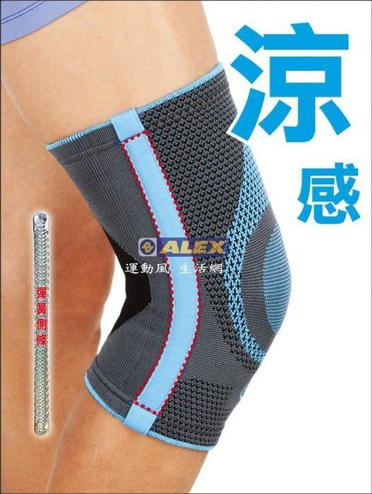 現貨供應 ALEX丹力 N-04 潮型系列-涼感護膝  專業運動款─涼感纖維 羽毛球 登山 騎車 三鐵