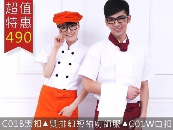 C01W/C01B職業用廚師服/雙排扣/短袖!!A1