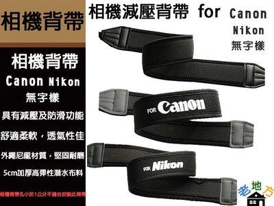 通用型 Nikon Canon 相機減壓背帶 高彈力防滑 RX100 II IV M2 M3 M4 M5 A5100 A5000 A6000   老地方