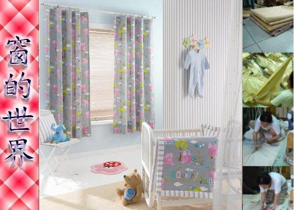 【窗的世界家飾館】20年專業製作達人,雅士多系列窗簾9-74