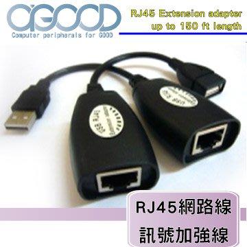 【開心驛站】USB 50米訊號加強線(USB-RJ45)需另購網路線