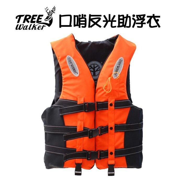 【Treewalker露遊】口哨反光助浮衣 。游泳、戲水、浮潛、水上安全防身 XL號