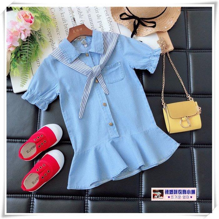 •*~ 辣媽咪衣飾小舖 ~*•❤童裝系列❤V540639韓版甜美時髦洋氣海軍風牛仔洋裝