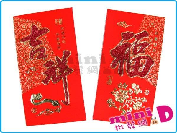 (6入)金粉(福)紅包袋/大 (一包一款) 新年 過年 禮物 文具批發【miniD】[14841292]