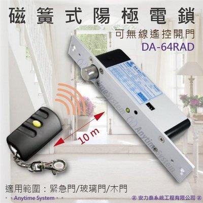 安力泰系統~磁簧式陽極電鎖,可無線遙控開門~含2顆單鈕防拷遙控器)