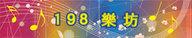 【198樂坊】