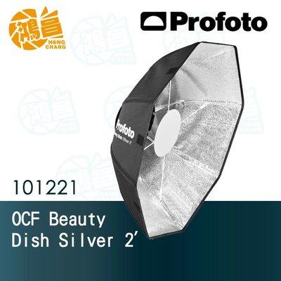 【鴻昌】Profoto OCF Beauty Dish Silver 2' 雷達罩 60cm 101221  佑晟公司貨
