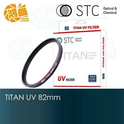 【鴻昌】STC TITAN UV 82mm 特級強化耐衝擊保護鏡 雙面多層鍍膜 防潑水 一年保固