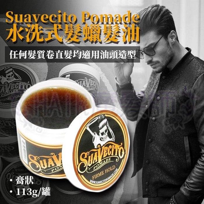 (現貨特價) Suavecito Pomade 水洗式髮蠟髮油 骷髏髮蠟 油頭型男 西裝頭 飛機頭 *HAIR魔髮師*