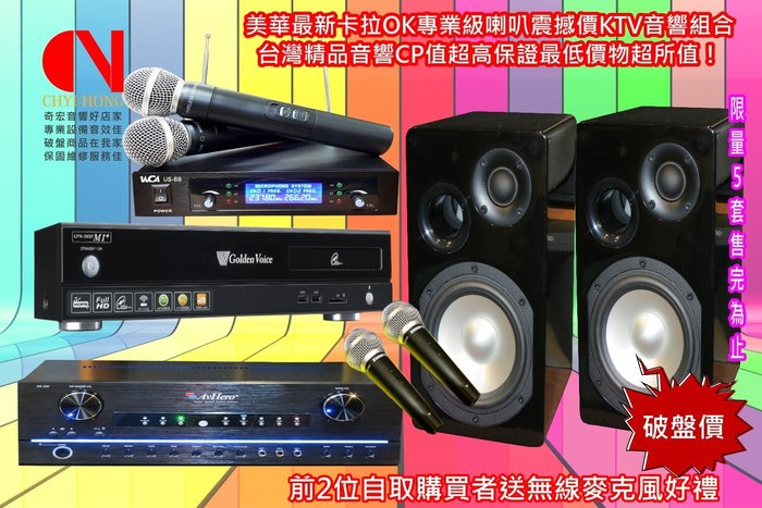 降價金嗓音響組合最新M1+卡拉ok旗艦伴唱機cp值高頂級買到賺到音色優美好聽又好唱不占空間因精密物品限來店試聽自取不寄送