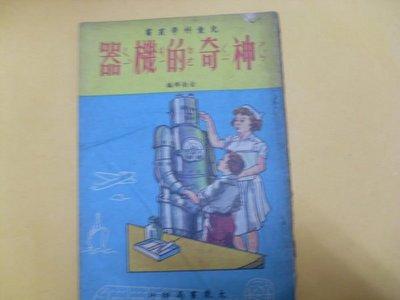 憶難忘書室☆大眾書局出版/金南輝編-神奇的機器共1本