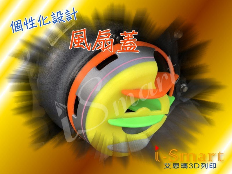 高雄 - 台南 代客列印 3D列印 立體列印 3D立體列印 風扇 蓋子 獨特 飾品