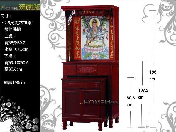 □888創意生活館□063-031-29紅木色2.9尺發財佛櫥$6,900元(19櫥桌-佛像-佛具)屏東家具