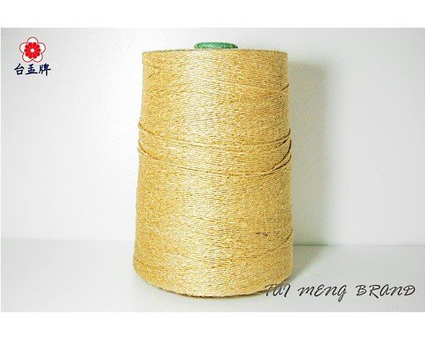 台孟牌 原色 麻繩 一公斤包裝 六種規格 (彩色麻線、黃麻、飲料杯套、編織、園藝材料、天然植物、包裝、提繩、環保、毛線)
