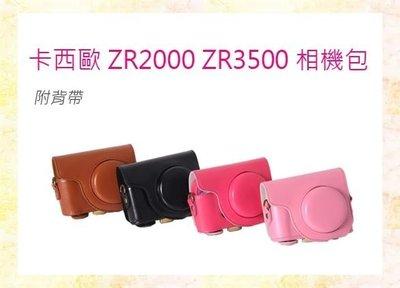 諾亞數位 卡西歐 CASIO ZR2000 ZR3500 ZR3600 ZR5500 皮套 相機包 保護套 附背帶