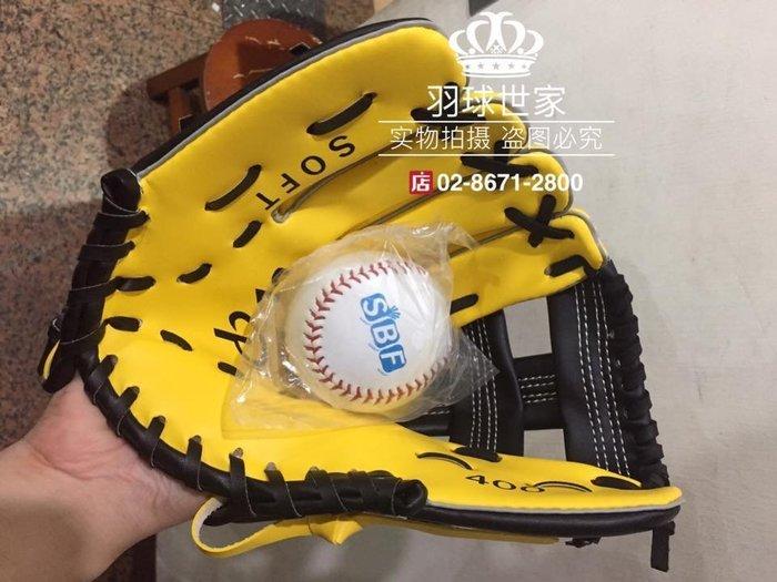 ◇ 羽球世家◇【接接球】樂樂棒球手套 棒球1顆 推廣特價499元安全軟式棒球 教育部推廣