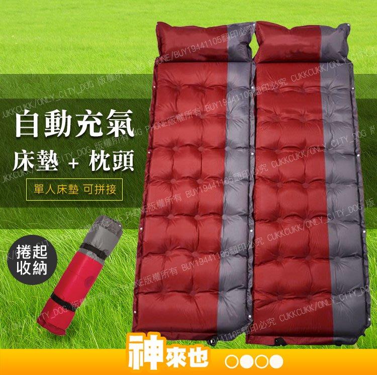 限郵寄 可拼接單人自動充氣床墊加枕頭 21點 加厚 充氣床墊 帶枕式自動充氣床墊 防潮地墊露營墊野餐墊【神來也】