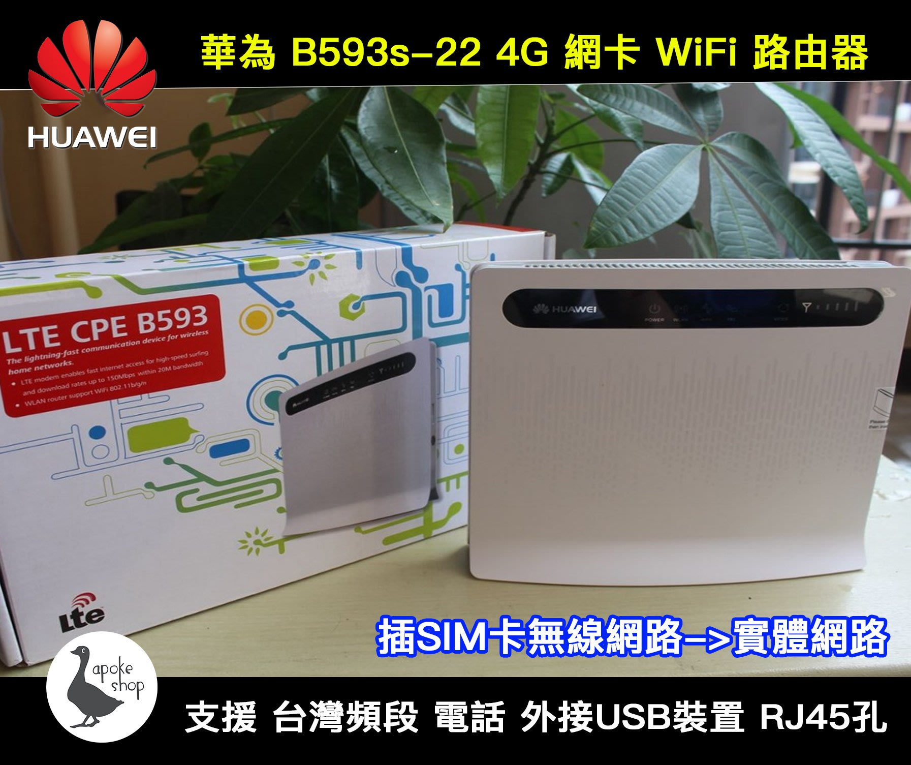 華為 B593s-22 4G 網卡路由器 wifi ( b315s-607 b310 b528 b525s-65a