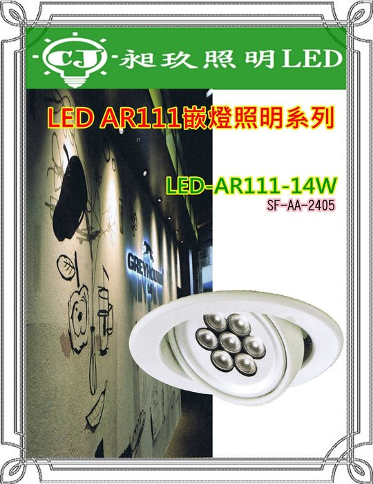 【昶玖照明LED】LED崁燈 AR111 14W 櫥櫃燈天花燈附變壓器 嵌孔135mm 黃光/白光 SF-AA-2405