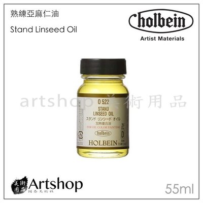 【Artshop美術用品】日本 HOLBEIN 好賓 O522 熟練亞麻仁油Stand Linseed Oil 55ml