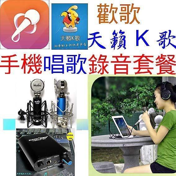 手機唱歌要買就買中振膜 手機K歌線 星光霸王迴音機電容式麥克風UP992 調音大師天籟K歌 送166種音效軟體網路天空