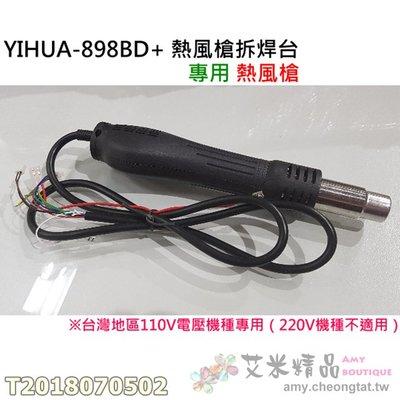 ✨艾米精品🎯YIHUA-898BD+ 熱風槍拆焊台 專用熱風槍🌈(台灣110V電壓機器專用)須懂拆接 無附教學