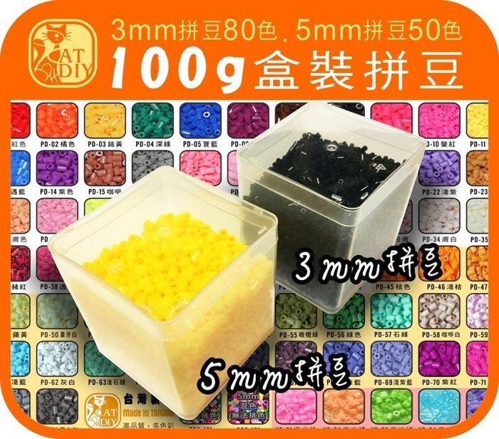 YD系列【3mm拼豆夜光色-100g(盒裝)】※滿500元送色卡~ 80色 小顆豆 膠珠 拼豆 魔法豆豆 手工藝材料