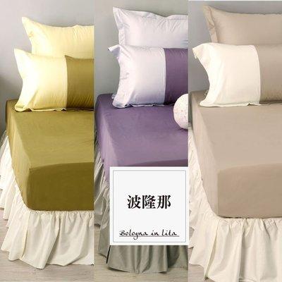 《60支紗》雙人床包【共三色】波隆那100%精梳棉-麗塔寢飾-