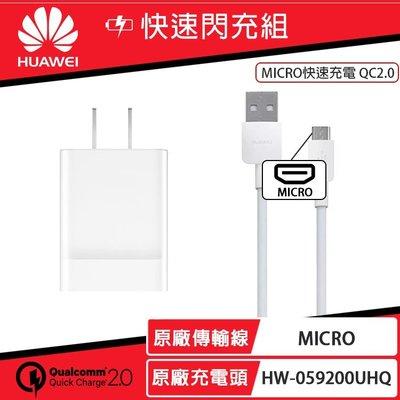 原廠HUAWEI 快速閃充組【高通 QC2.0】原廠旅充頭+原廠傳輸線(Micro USB)2017 nova lite