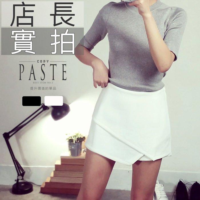 Copy&Paste【PA20】韓國訂單.歐美不對稱交叉斜下擺防走光設計顯瘦百搭中高腰挺版西裝短褲裙2色S~L (預購)