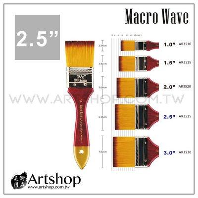 【Artshop美術用品】Macro Wave 馬可威 AR35 尼龍排刷 2.5吋