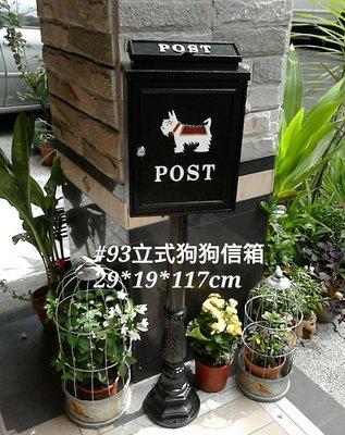 美生活館 --歐式 站立式 鑄鋁信箱(附鎖)--可投報章雜誌等---超大款-餐廳民宿店面-狗