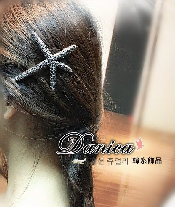 髮飾 髮夾 現貨 韓國連線 熱賣 氣質 仿古 金屬 海星 髮夾 彈簧夾 K7265 批發價  Danica 韓系飾品