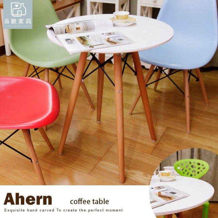 Eames 復刻北歐瑞士 60cm圓桌 餐桌 洽談桌 接待桌 北歐風格【Z-230】品歐家具