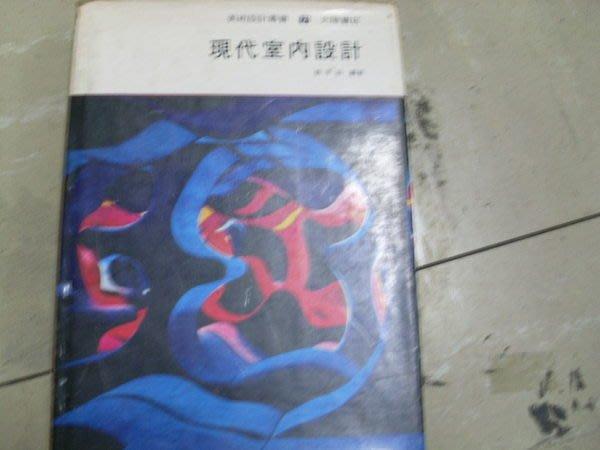 憶難忘書室☆民國68年出版/侯平治編-現代室內設計共1本