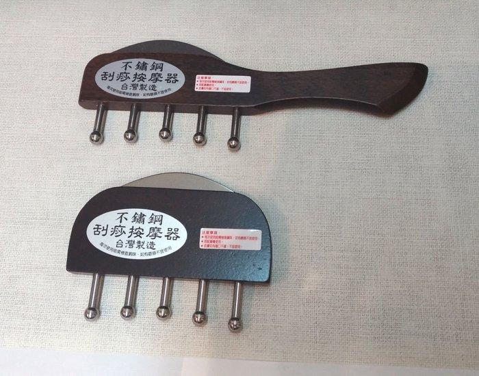 製 按摩器 無痕刮痧按摩器 無痕刮痧板 按摩梳 原木 不銹鋼多 刮痧器