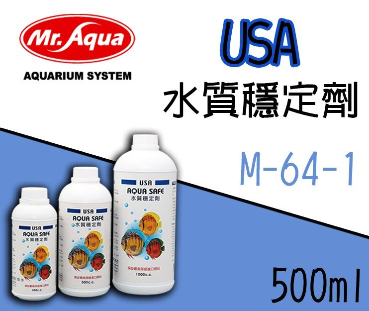 蝦兵蟹將【台灣 Mr.Aqua-水族先生】M-64-1 USA 水質穩定劑【500ml/罐】吸附有毒重金屬 去除水中氯