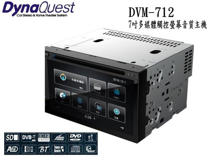 Dynaquest DMV-712多媒體音質主機(竹計貿易ALPINE公司代理)