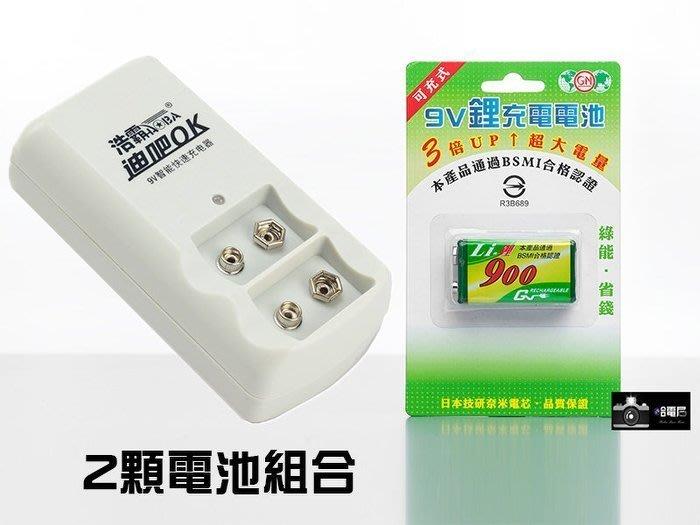 GN 9V 700mAh 鋰電池1顆+浩霸 9V 鋰電池 專用充電器 遙控器 麥克風