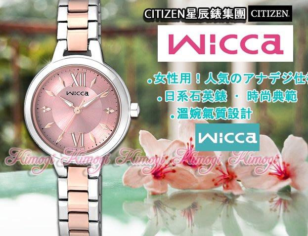 CITIZEN星辰錶集團 WICCA【週年慶優惠活動】 時尚簡約女用腕錶 銀色+玫瑰金色 BG3-732-91