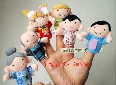 森林寶貝屋~手指偶玩具~手指玩具~寶寶...