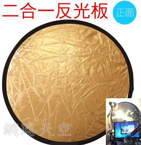 圓形銀白二合一雙色反光板 附收納袋 80公分 80cm 進口面料 打光 補光 外拍 折疊式 反光板