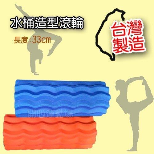 開心運動場-EVA 33 公分按摩瑜珈水桶波浪滾輪 中空瑜珈柱 顆粒瑜珈棒 狼牙棒滾筒